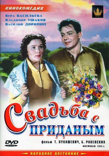 Свадьба с приданным (1953) смотреть онлайн